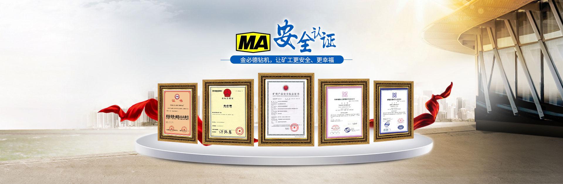 金必德钻机,MA安全认证,让旷工更安全,更幸福