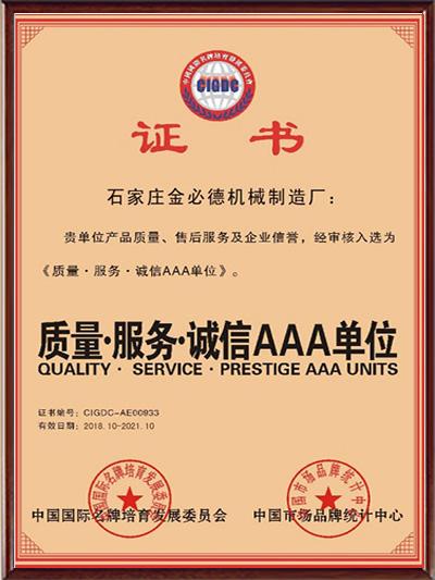 质量-服务-诚信AAA单位