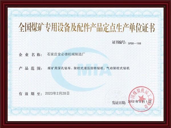 全国煤矿专用设备及配件产品定点生产单位证书