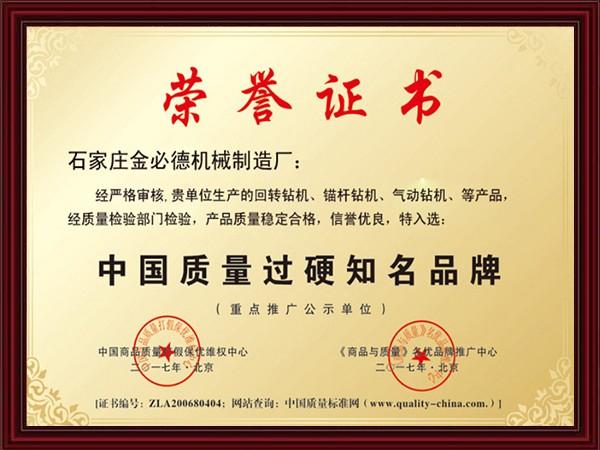 中国质量过硬品牌